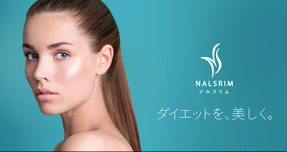 http://www.fortehair.co.jp/nalsrim/lp/index.html