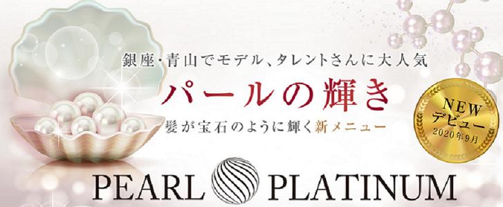 PEARL PLATINUM