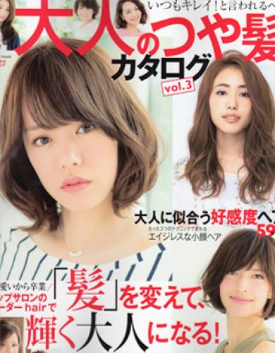 「大人の艶髪カタログ」に掲載されました