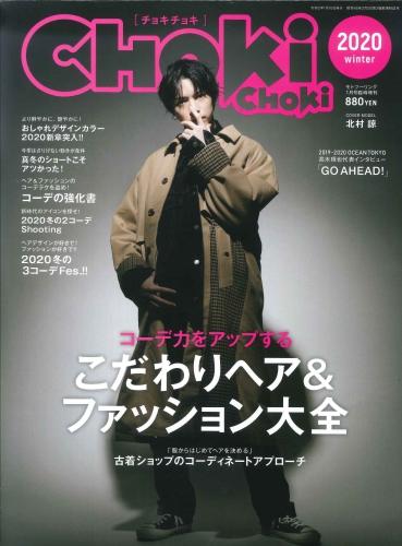 CHOKI CHOKI(チョキチョキ) 2020W INTER に掲載されました!