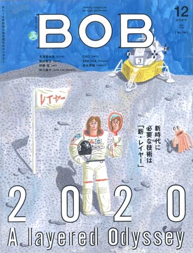 BOB 2020 A layered Odysseyに掲載されました!