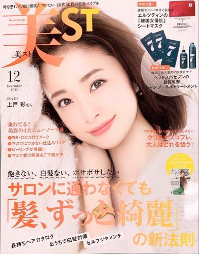 雑誌『美ST』に掲載されました!!