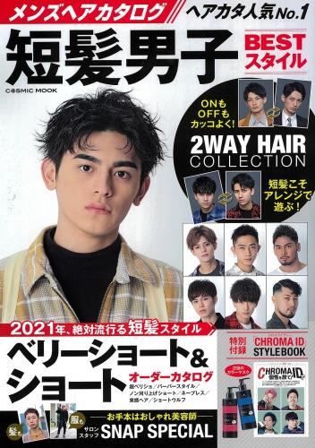 メンズヘアカタログ 短髪男子に掲載されました!