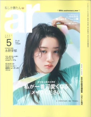 雑誌『ar』5月号に掲載されました!!