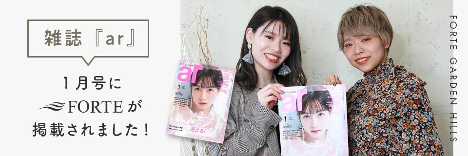 雑誌 『ar』1月号にFORTEが掲載されました!