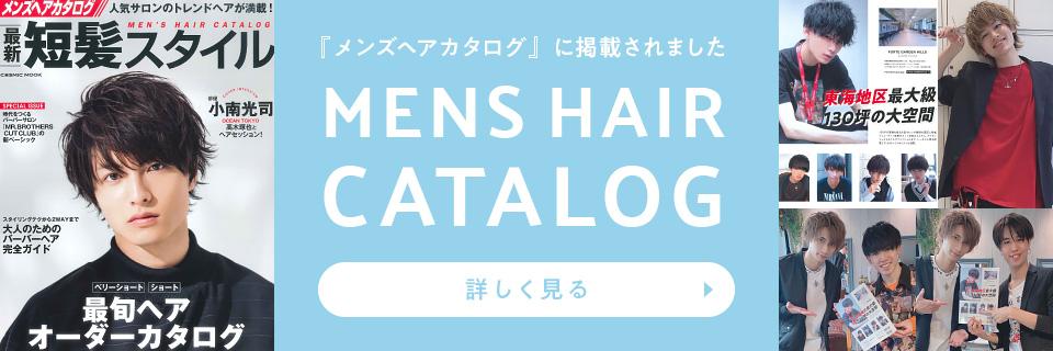 雑誌『メンズヘアカタログ』に掲載されました!
