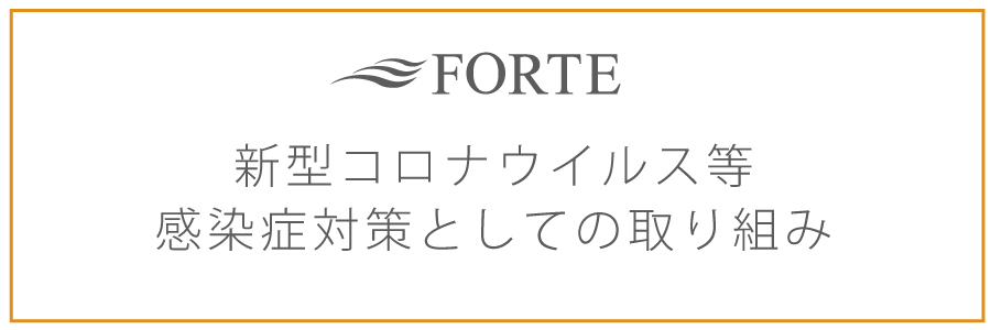 FORTE 新型コロナウイルス等 感染症対策としての取り組み