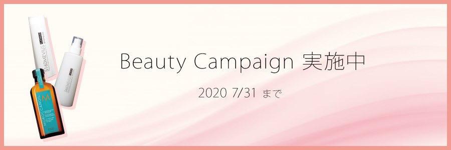 Beauty Campaign 実施中